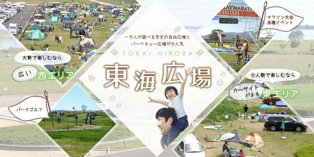 slide_center_tokaihiroba.jpg