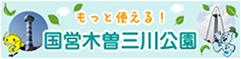 もっと使える!木曽三川公園