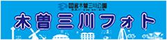 木曽三川フォト