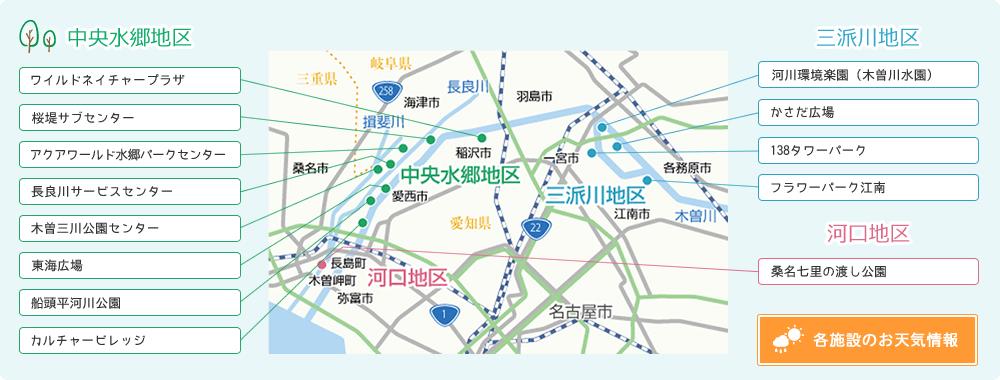 公園拠点マップ