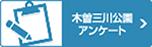 木曽三川公園アンケート